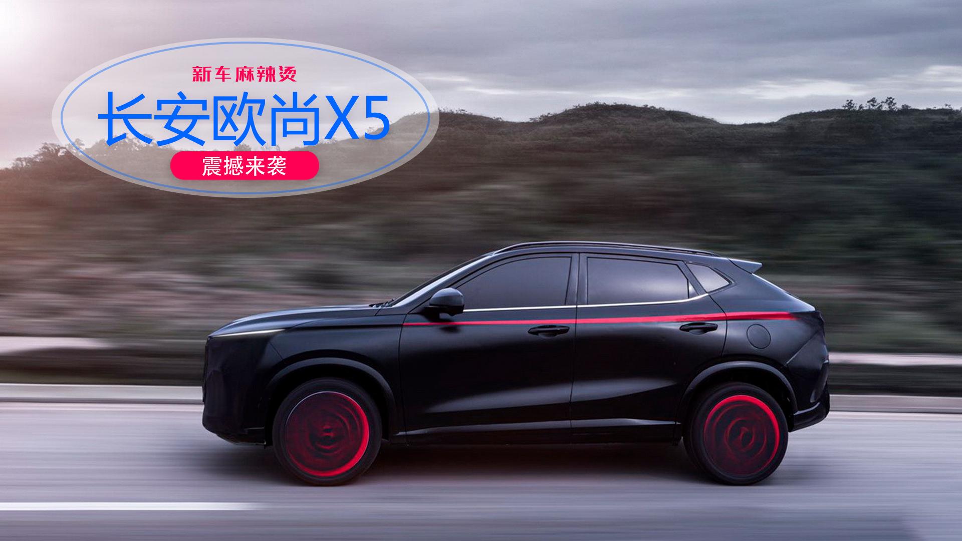 全网首发 | 超感新运动SUV欧尚X5惊艳亮相,11月上市预计8-12万