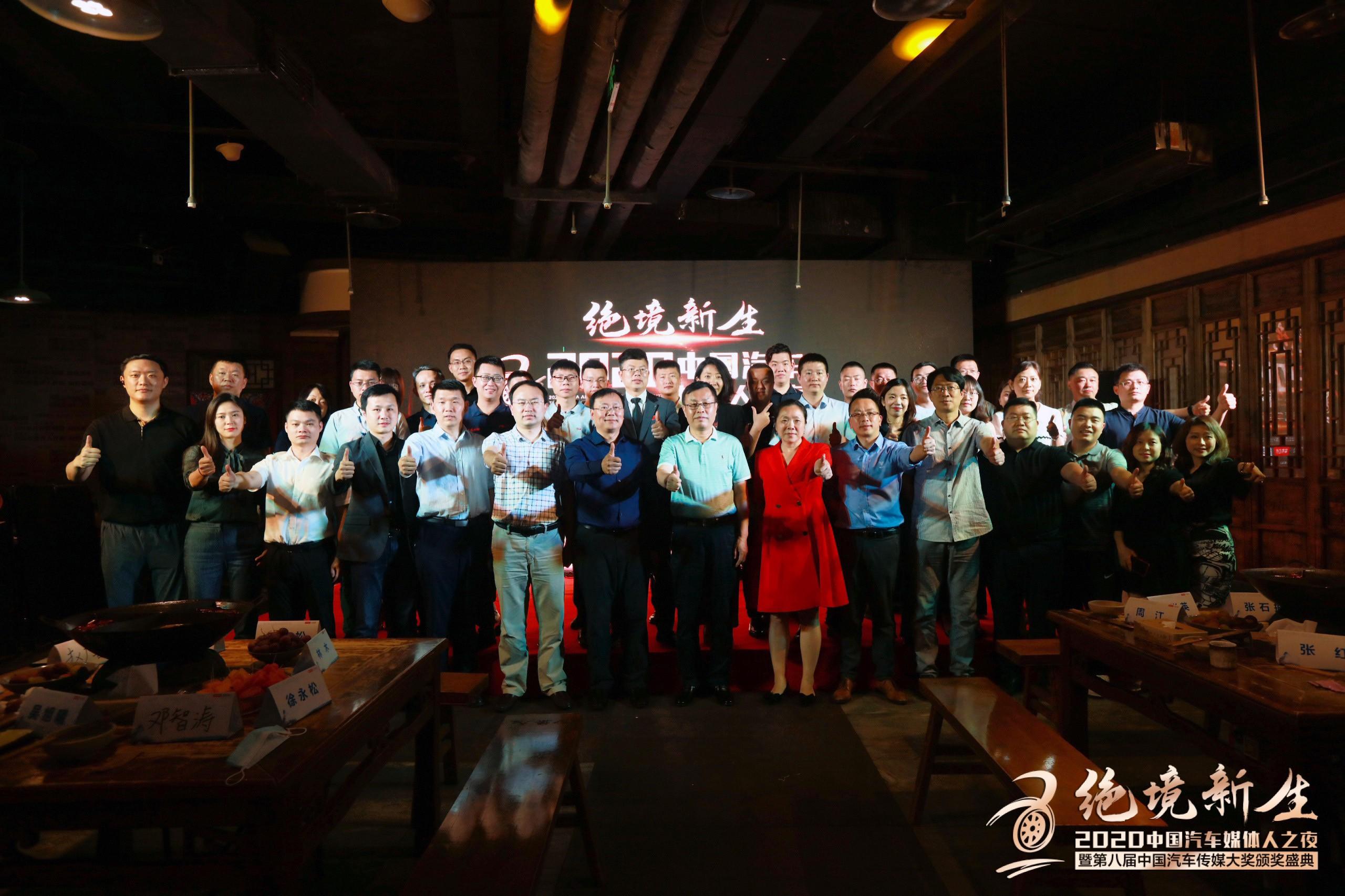 2020中国汽车媒体人之夜暨第八届中国汽车传媒大奖颁奖盛典圆满落幕