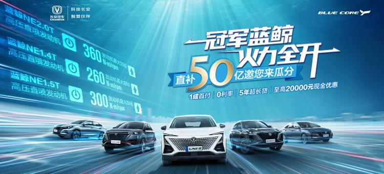 购长安汽车,享蓝鲸动力,1成首付0利率,5年超长贷,至高综合优惠2.5万