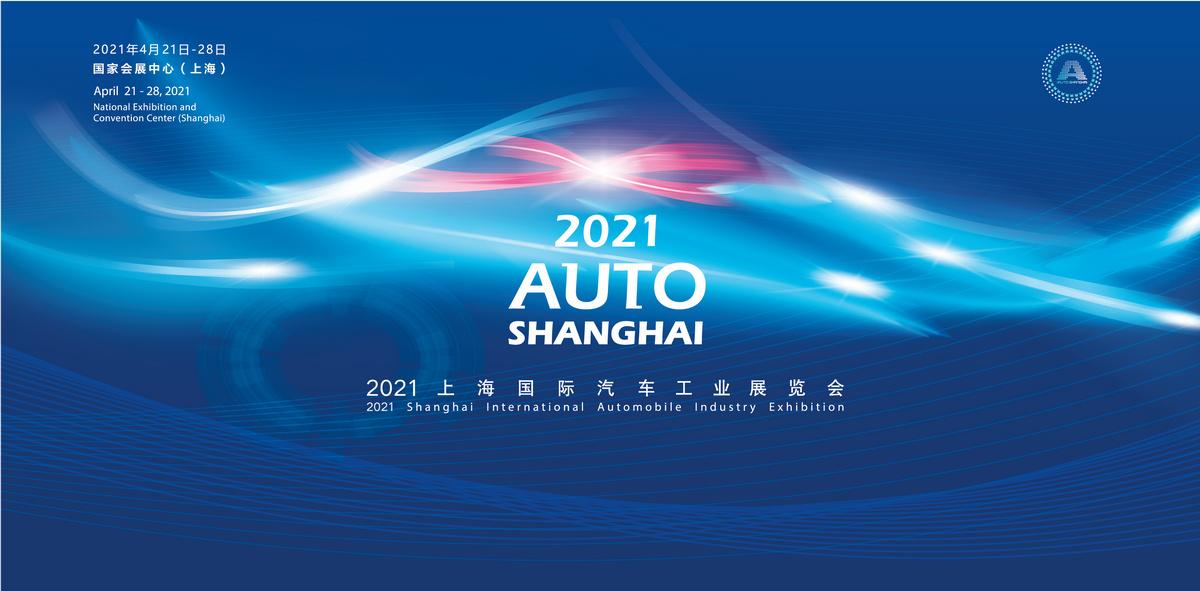 「拥抱变化」欢迎参加2021上海国际车展