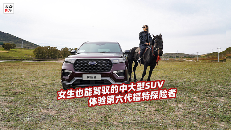 40万级中大型SUV操控王者——福特探险者纵置后驱体验| 侃车TV